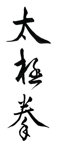 Gerhard Dänekamp - Tai Chi | White Crane | Stressmanagement in Osnabrück. Mehr Entspannung, Ruhe und Gleichgewicht durch Tai Chi: Entspannungsverfahren, Meditation in Bewegung und eine Alternative zu Yoga